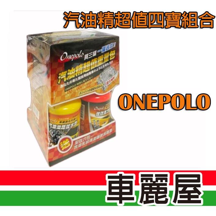 ONEPOLO 汽油精 超值四寶組合 汽油精 4瓶一組(車麗屋) 廠商直送