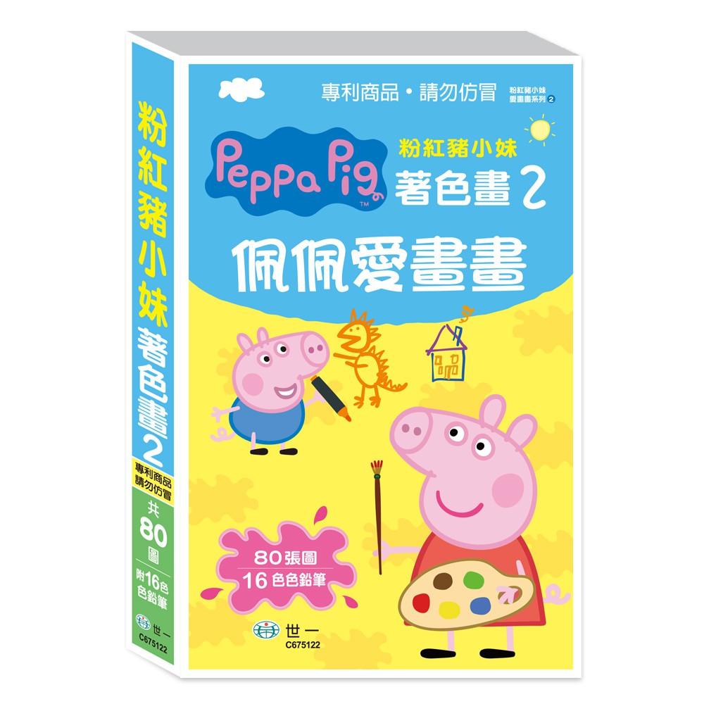 粉紅豬16色著色畫2-佩佩愛畫畫 佩佩豬 著色本 遊戲書