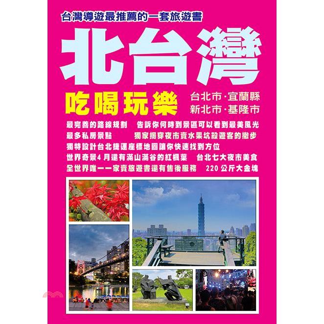 《快樂遊出版》北台灣吃喝玩樂[9折]