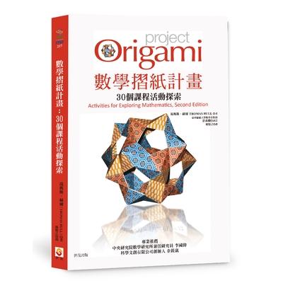 數學摺紙計畫(30個課程活動探索)