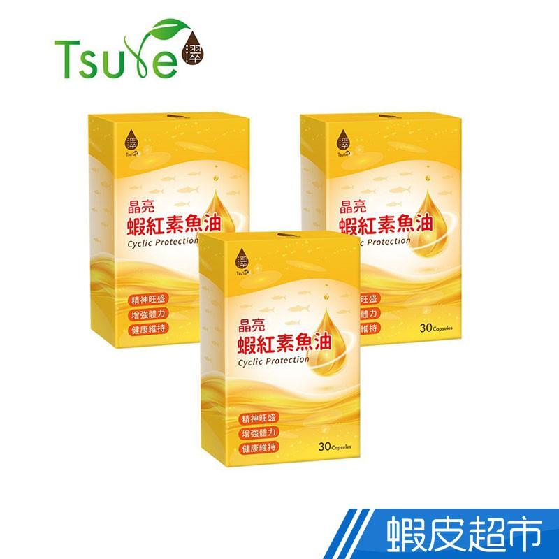 日濢Tsuie 晶亮蝦紅素魚油 3盒組 30顆/盒 x3盒 軟膠囊  廠商直送 現貨
