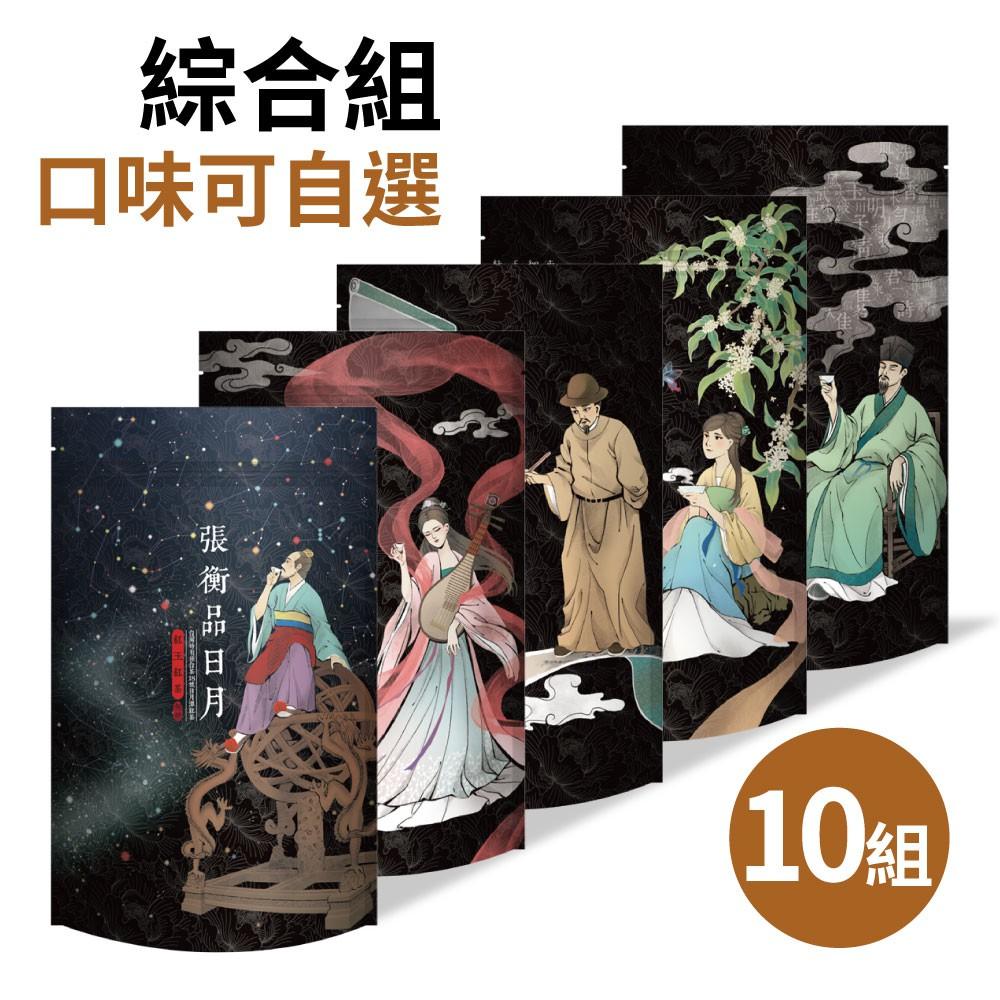 【六奉茶莊】古人系列茶包-夾鏈立袋20入*綜合10組