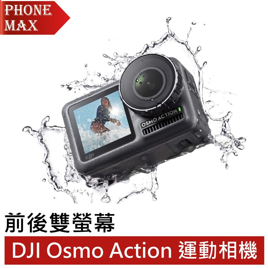 DJI Osmo Action 運動相機 聯強/先創公司貨