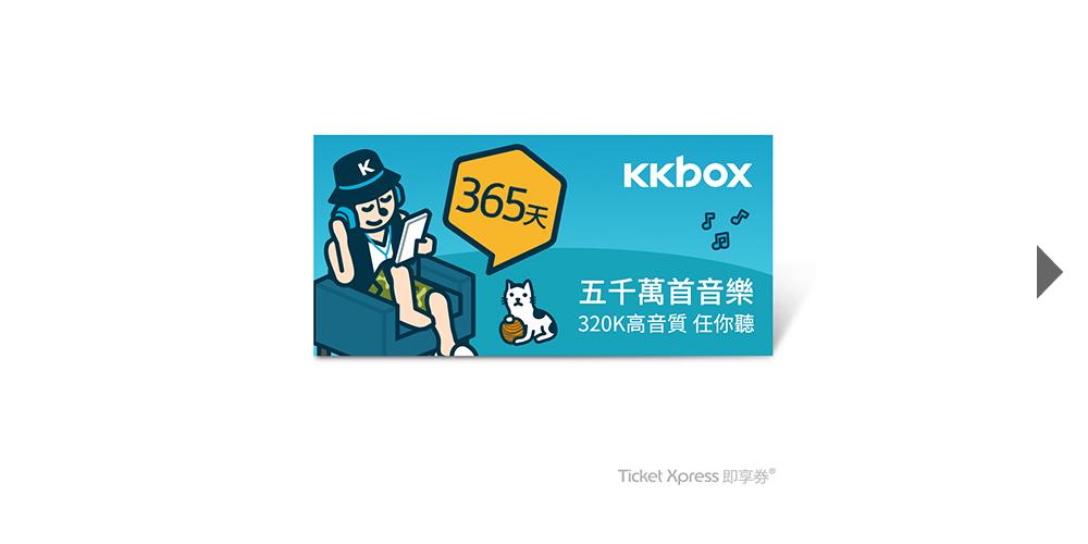 KKBOX 365天加贈45 天音樂無限暢聽兌換券