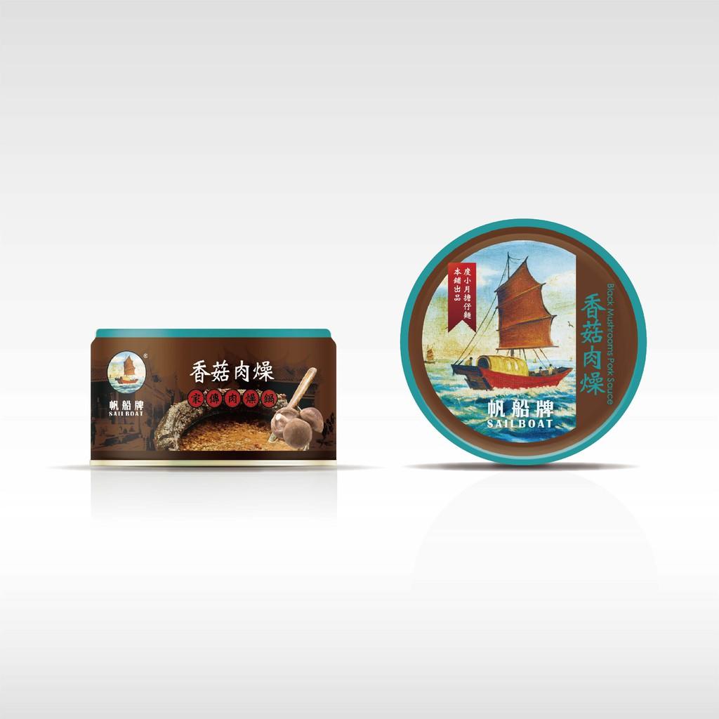 【度小月】肉燥輕巧盒 (香菇)單罐 防疫期間不用搶