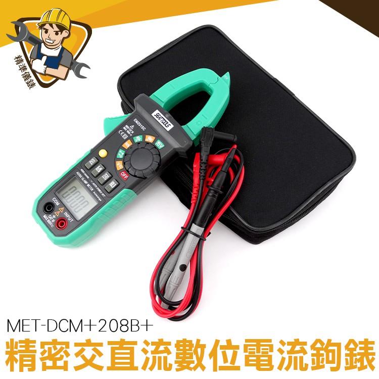 【精準儀錶】電流鉤表 直流交流電壓 啟動電流 直流電流 非接觸式測量 60~600A MET-DCM+208B+