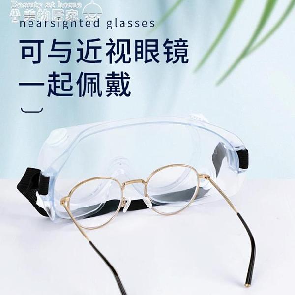 防護眼罩 防疫用品海氏海諾護目鏡隔離眼罩全封閉級防護鏡防疫防護眼鏡醫護醫療【美物上新】