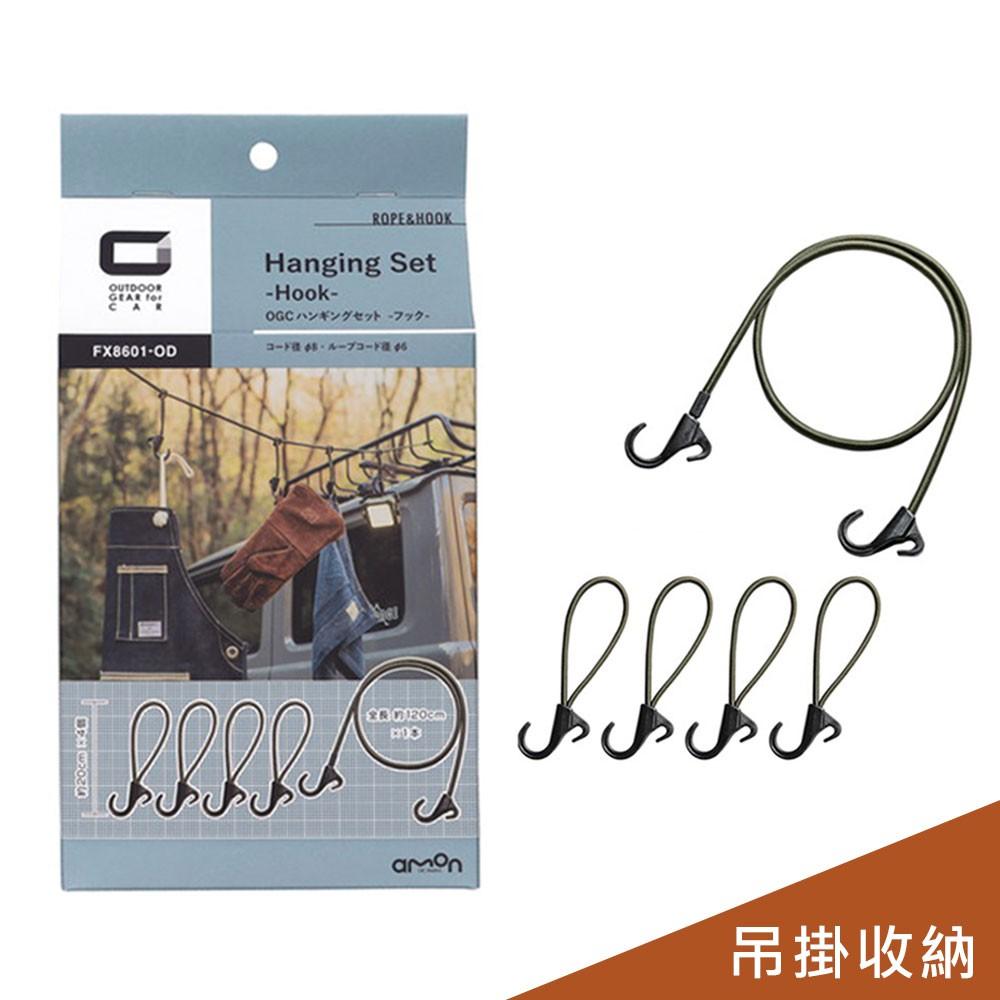 日本OGC 彈力吊掛繩/吊掛鉤 (1繩+4鉤) 台灣公司貨