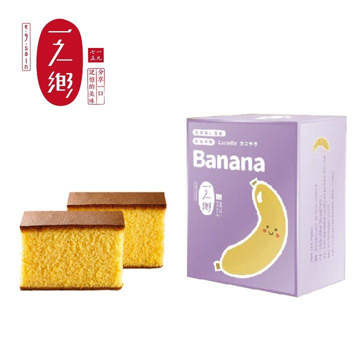 【一之鄉】香蕉蜂蜜蛋糕 (5片裝)
