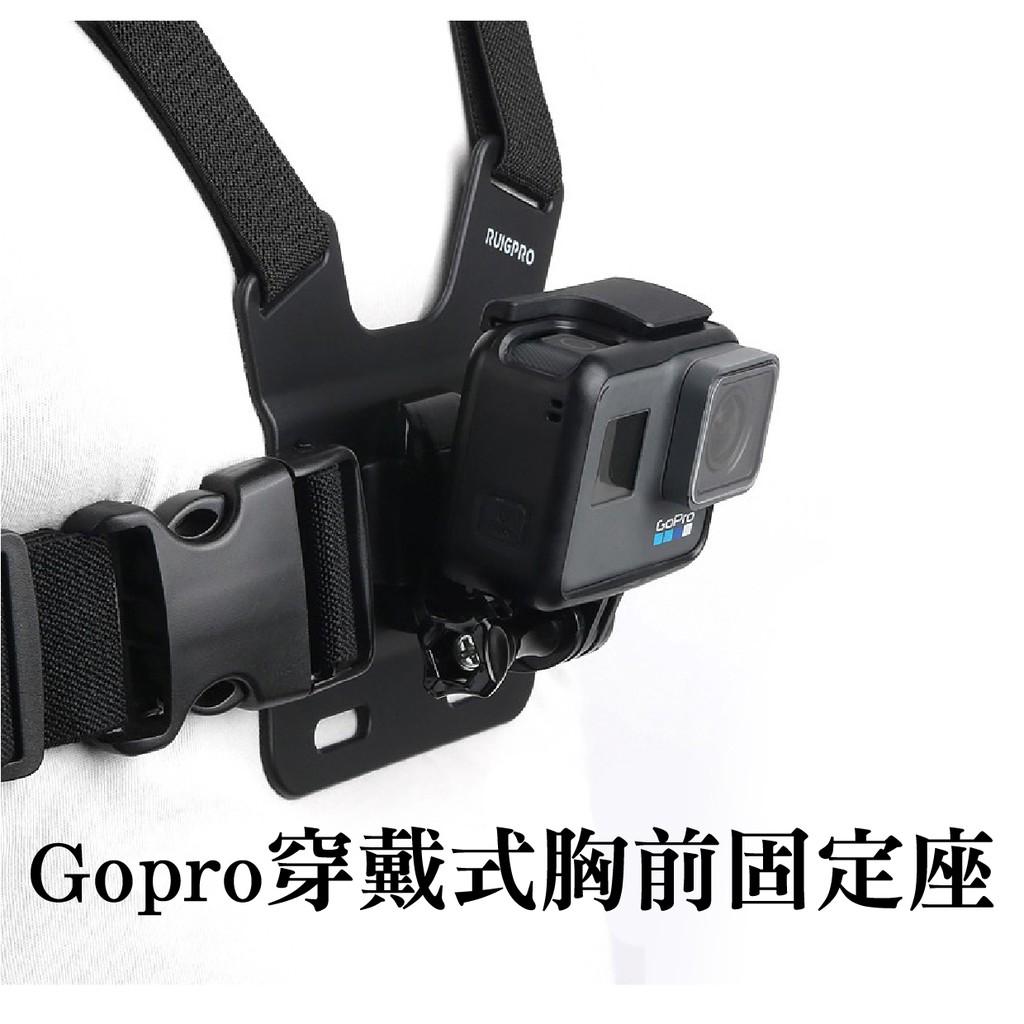 睿谷 穿戴式胸前固定帶 固定座 GoPro  HERO9 副廠配件 胸前綁帶 快扣 快拆【滿額送】【台灣現貨】