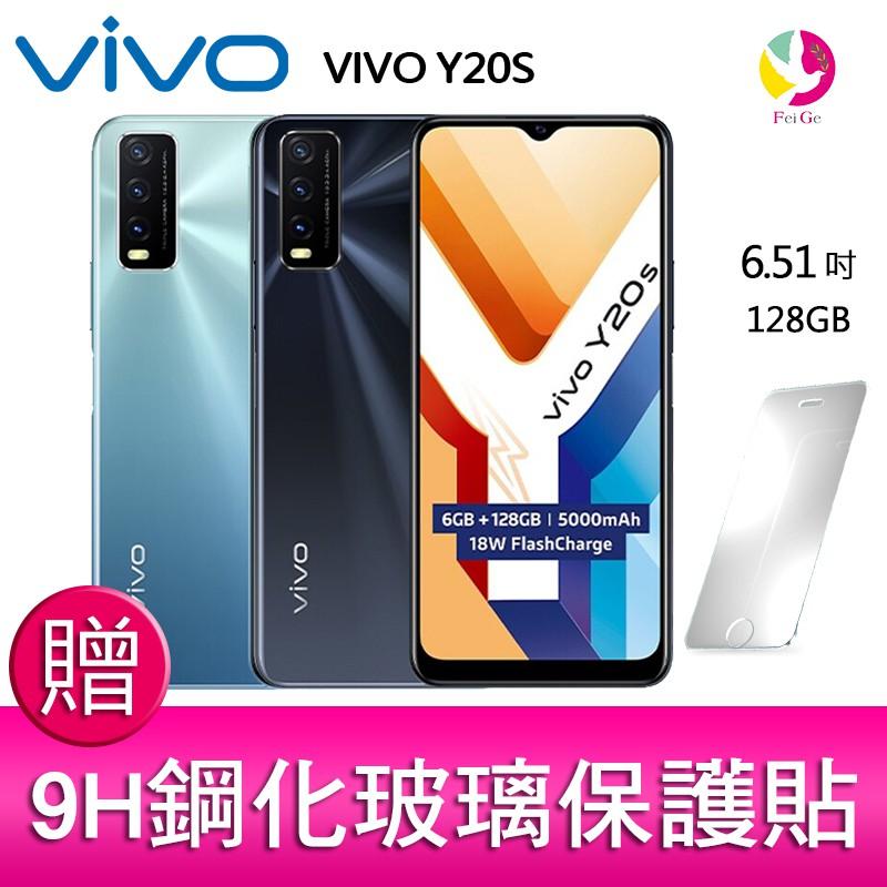 VIVO Y20S (6G/128G) 6.51 吋 HD+ 螢幕 超級遊戲 三主鏡頭智慧手機 贈9H鋼化玻璃保護貼x1