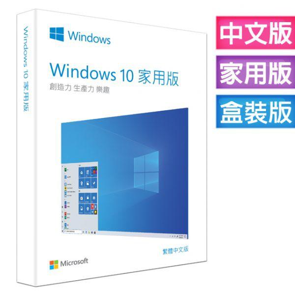 Windows 10 家用盒裝版