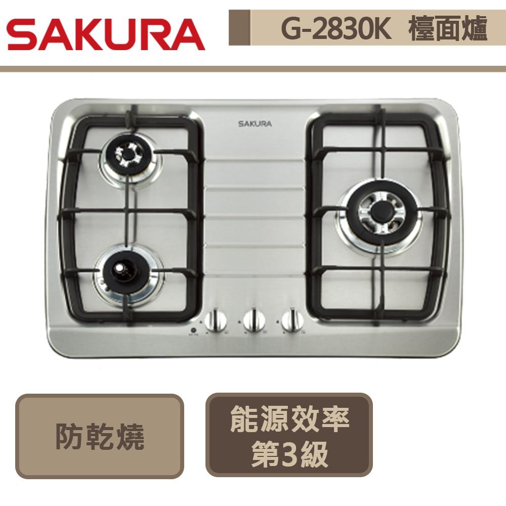櫻花牌-G-2830KS-三口防乾燒節能檯面爐-部分地區含基本安裝