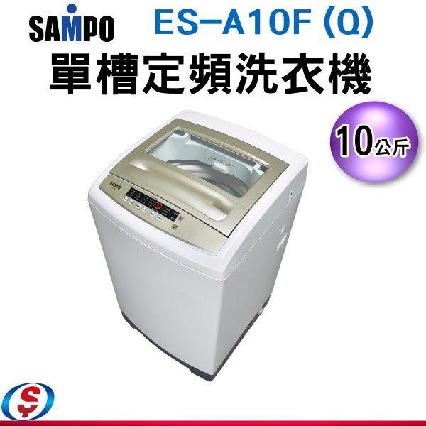 10公斤 SAMPO 聲寶 優質系列 單槽定頻洗衣機 ES-A10F(Q) / ES-A10F