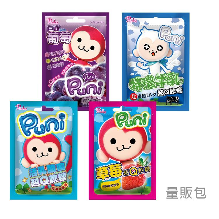 【Puni Puni】超Q軟糖_量販包 ( 巨峰葡萄、草莓、特濃牛乳、活乳酸菌 ) 4種口味