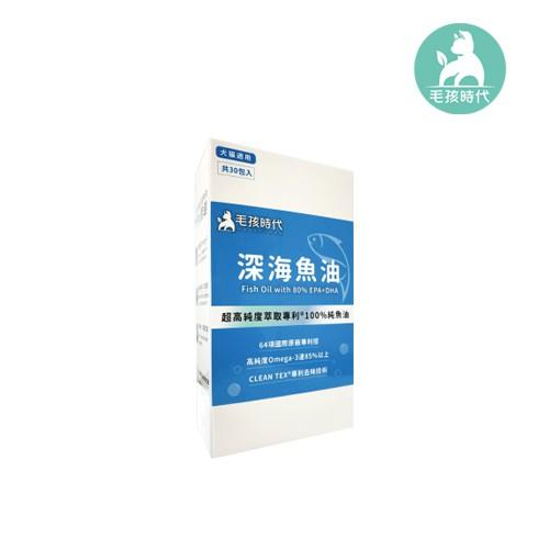 毛孩時代 專利深海魚油 (30包/盒) 寵物保健 發炎 免疫力提升 日常保健 營養品 魚油 貓用