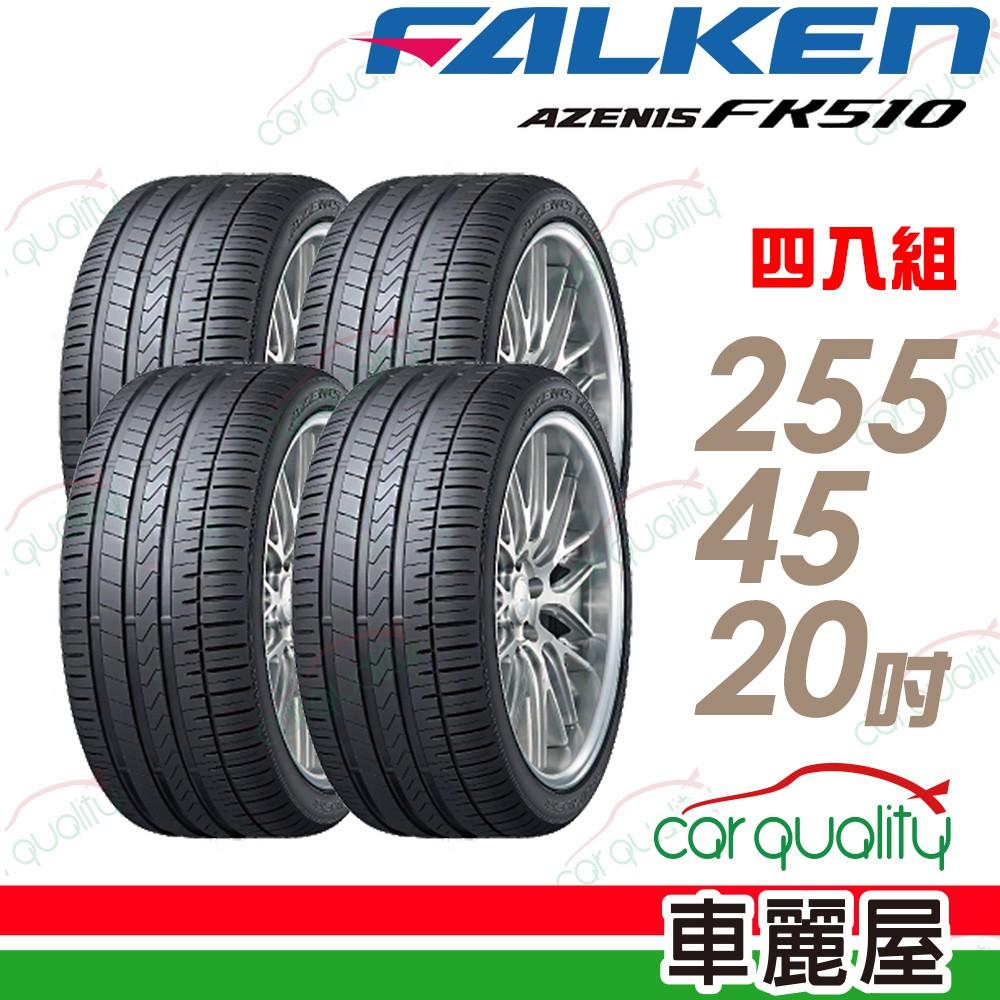 【FALKEN 飛隼】AZENIS FK510 濕地操控輪胎_四入組_255/45/20