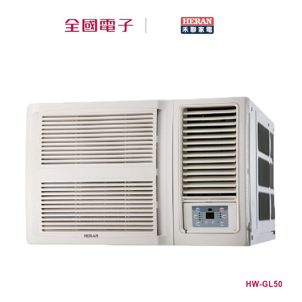 HERAN禾聯 R32變頻窗機 HW-GL50【全國電子】