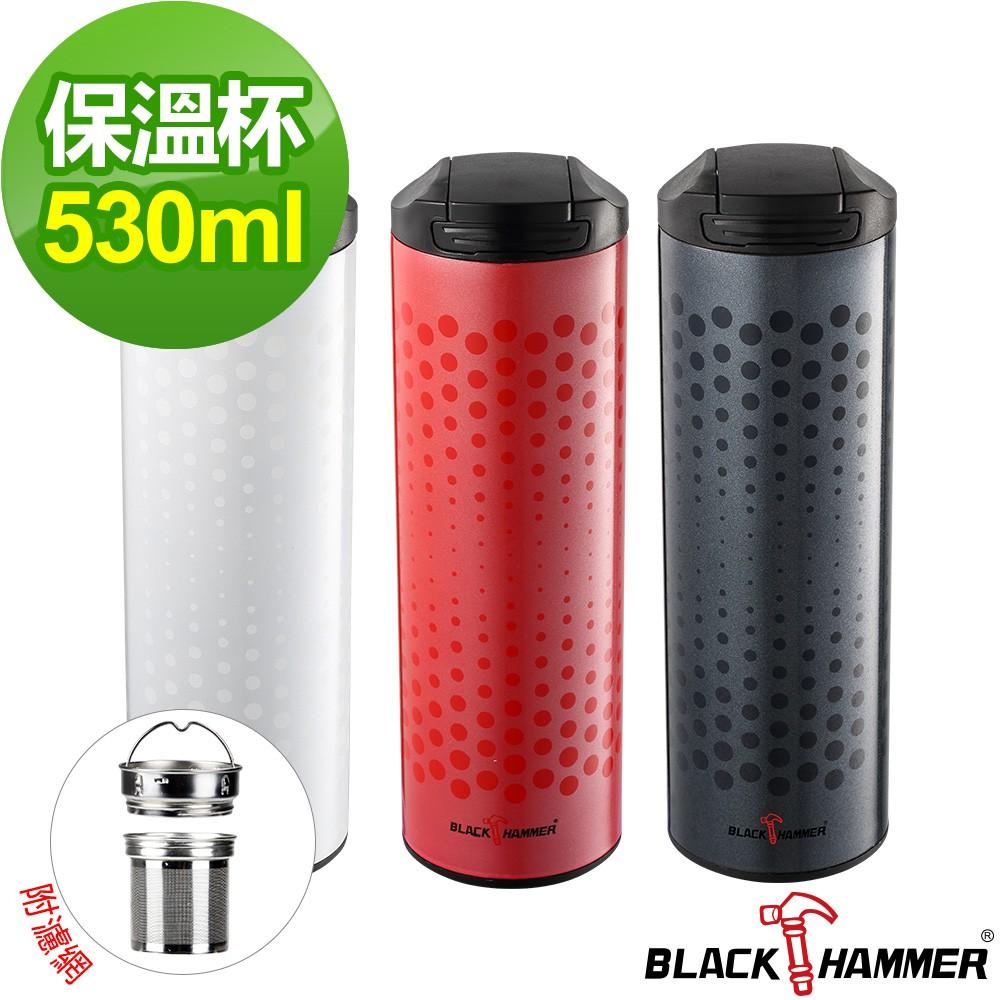 【義大利 BLACK HAMMER】純萃手沖多功能保溫杯530ML(三色可選)