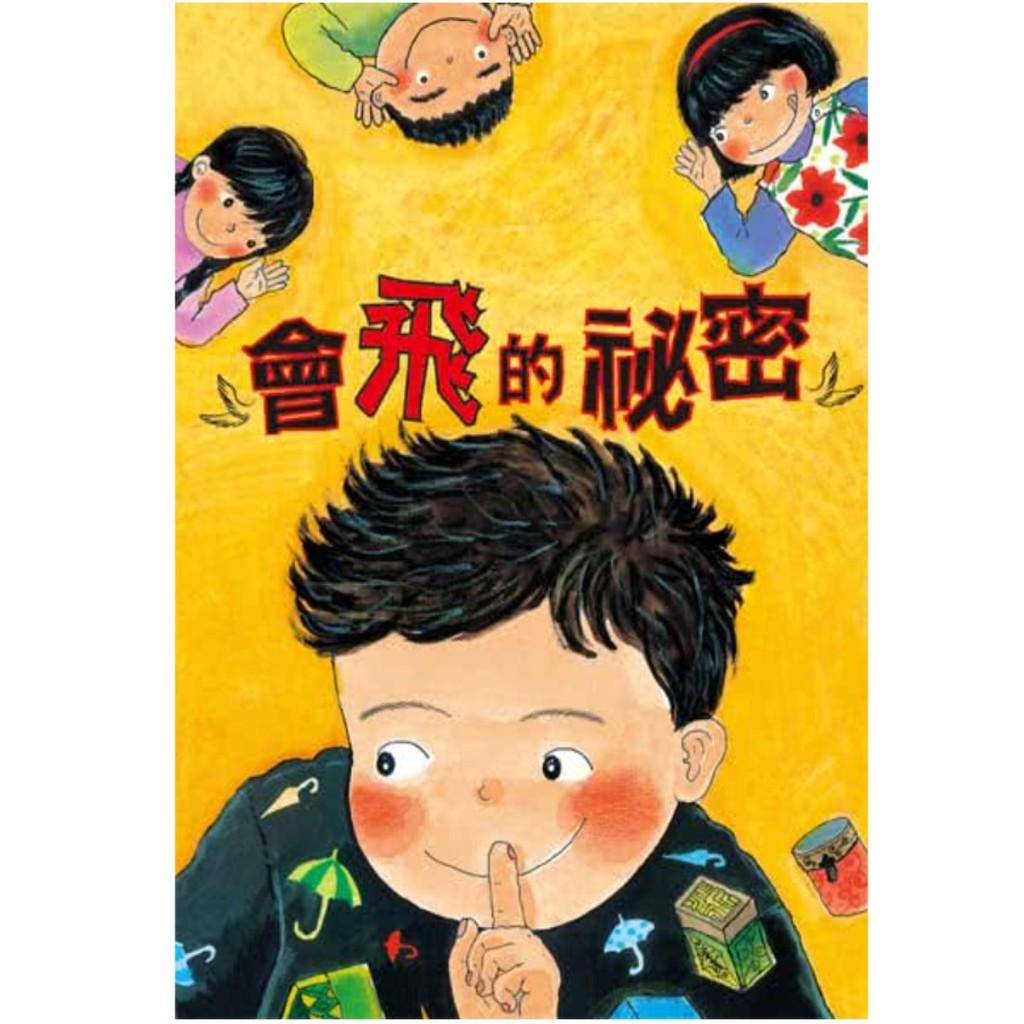 【小魯】會飛的祕密 ( 中國時報【開卷】版2005年度最佳童書獎)