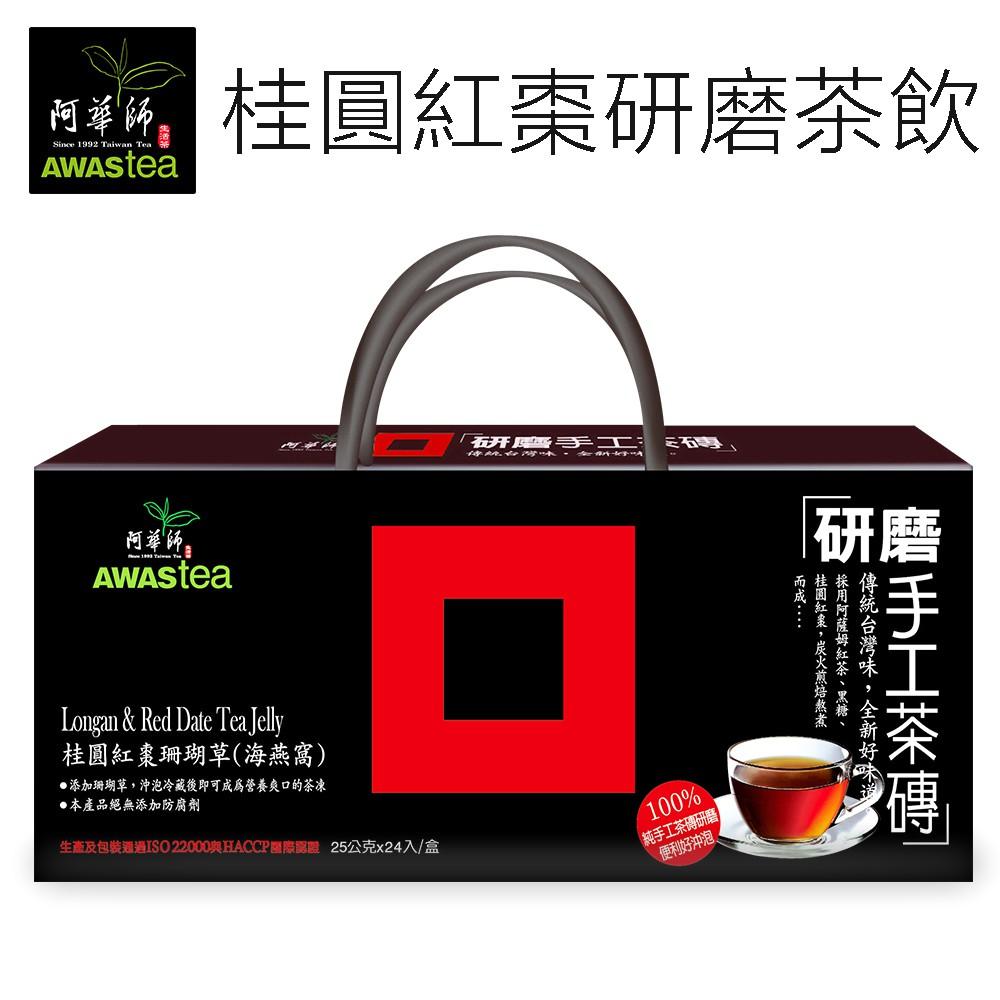 【阿華師茶業】桂圓紅棗研磨即溶包(25gx24包)●冷藏變茶凍