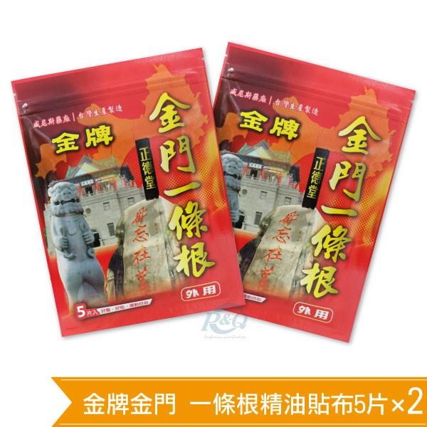 金牌金門 一條根精油貼布 5片*2 專品藥局【2009241】