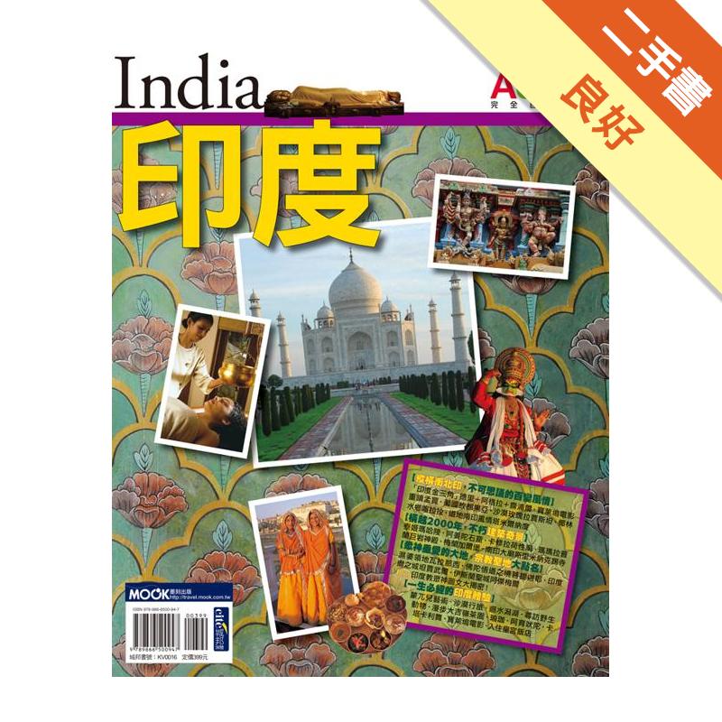 印度[二手書_良好]2500