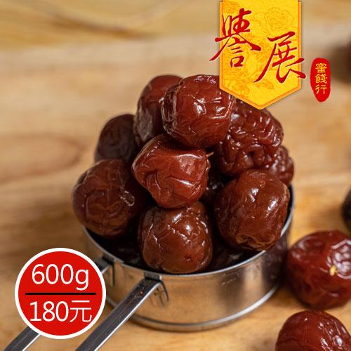 【譽展蜜餞】草梅脆李(脫水李) 600g/180元