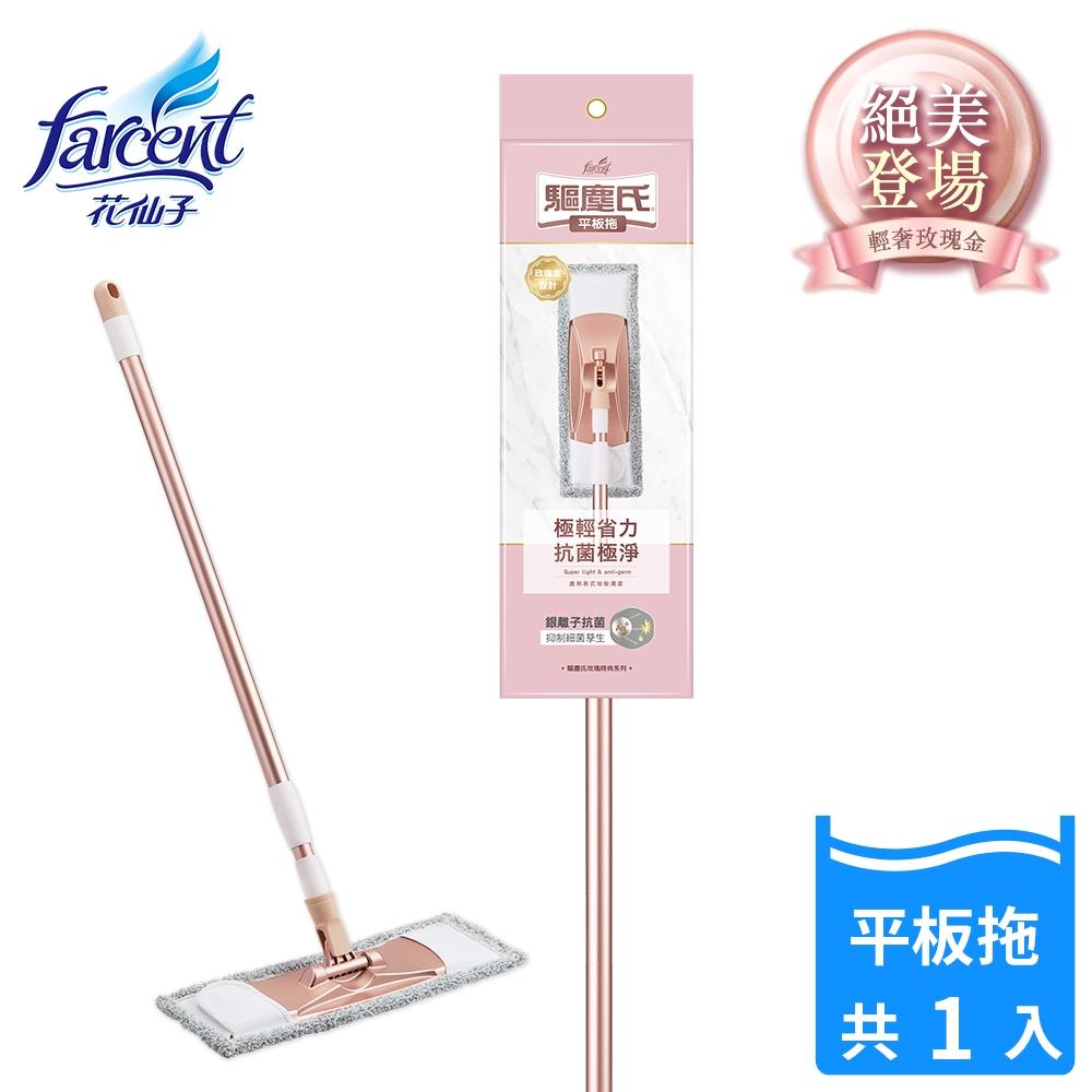 【驅塵氏】玫瑰金輕巧平板拖-正裝