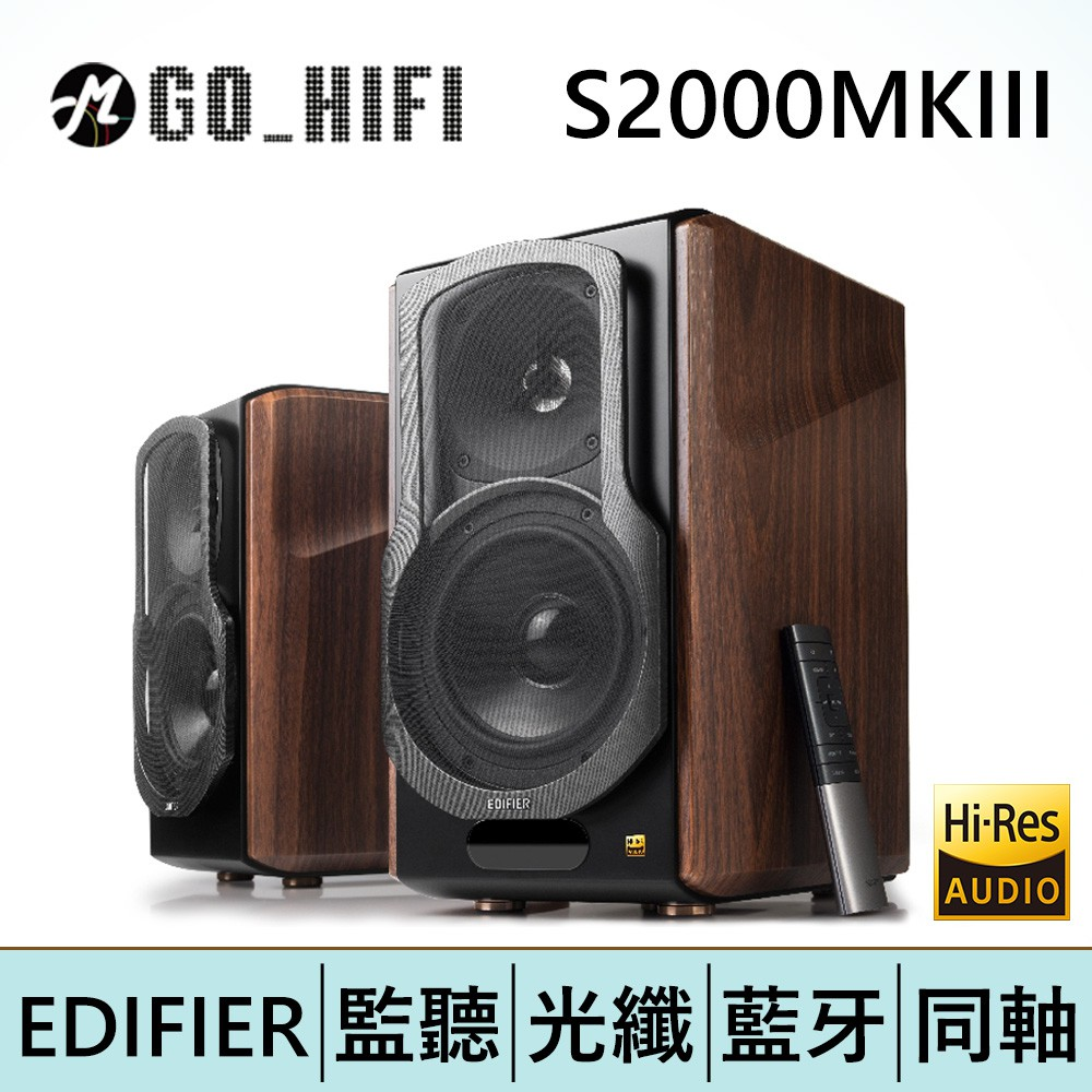 EDIFIER 漫步者 S2000MKIII 主動式喇叭 | 強棒電子專賣店