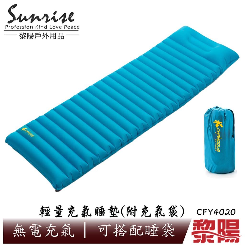 【黎陽】輕量充氣睡墊(附充氣袋) 湖藍 快速充氣/旅遊/睡袋/支撐力佳/露營 64CFY4020-BU