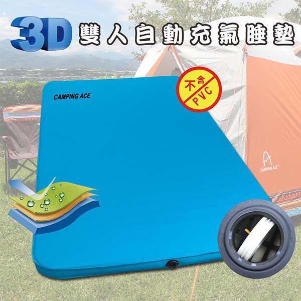野樂 ARC-229-75 3D 童話世界雙人自動充氣睡墊《台南悠活運動家》