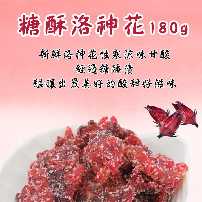 【寶島蜜見】糖酥洛神花(全素) 180公克●寶島蜜餞●果乾