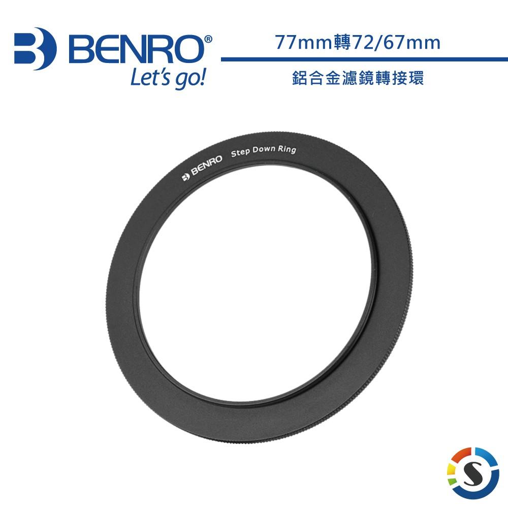 BENRO百諾 77mm轉67/72mm 鋁合金鏡頭轉接環
