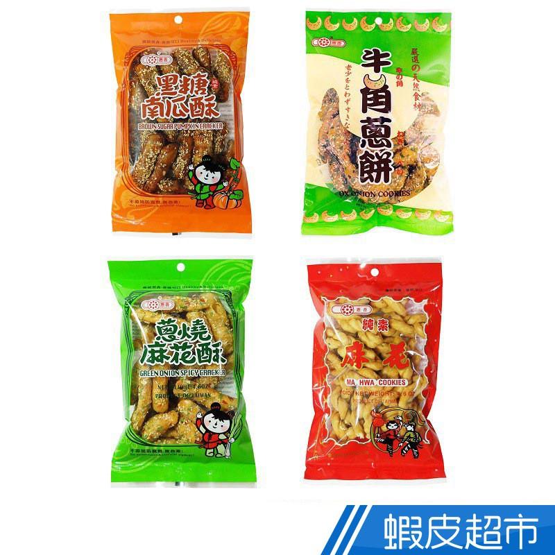 惠香 黑糖南瓜酥130g/牛角蔥餅160g/麻花130g/蔥燒麻花酥130g  現貨 蝦皮直送