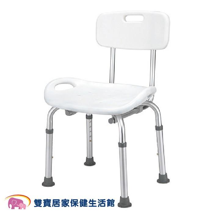 均佳 洗澡椅 JSC-901 有靠背洗澡椅 JCS901 鋁合金洗澡椅 沐浴椅