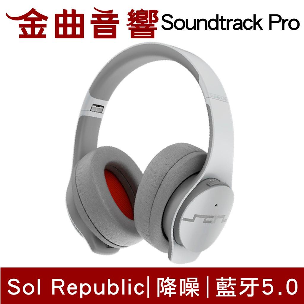Sol Republic Soundtrack Pro 灰色 降噪 耳罩式 藍牙耳機 | 金曲音響