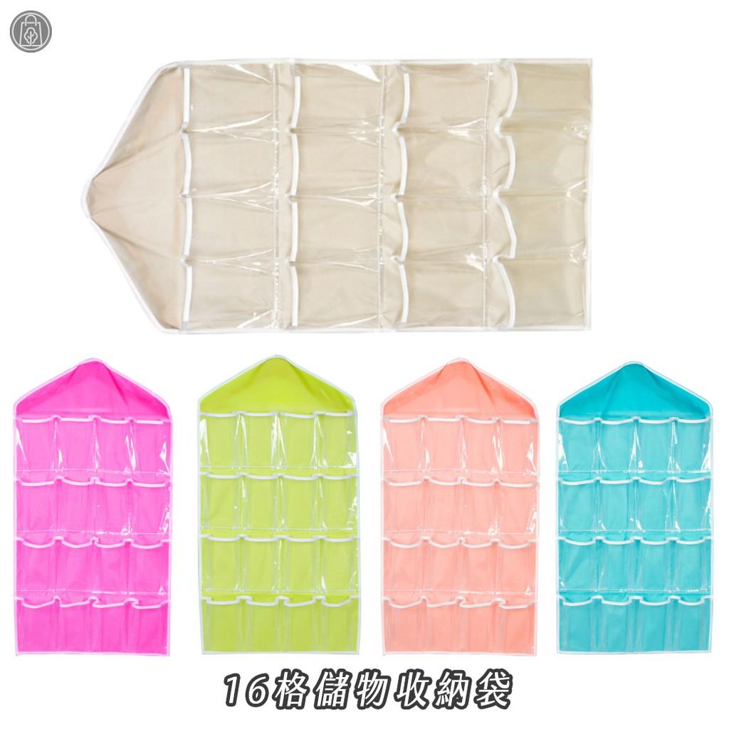【現貨】 16格儲物收納袋 【樹力商舖】【L050】 衣櫥 收納袋 門後收納架 儲物袋