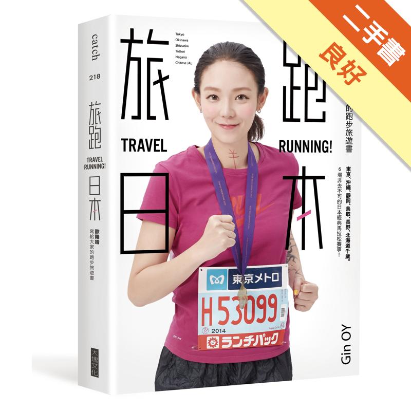 旅跑.日本:歐陽靖寫給大家的跑步旅遊書[二手書_良好]4934