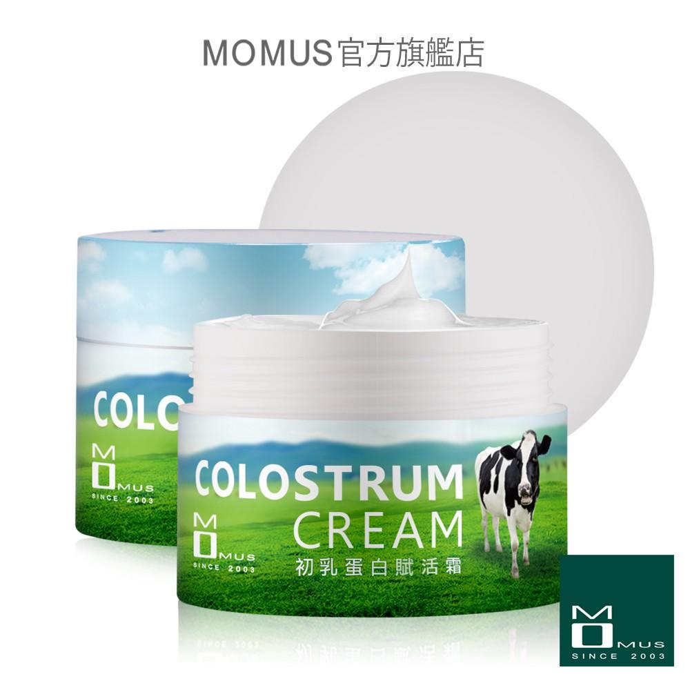 MOMUS 初乳蛋白賦活霜 30ml (初乳霜)【蝦皮團購】