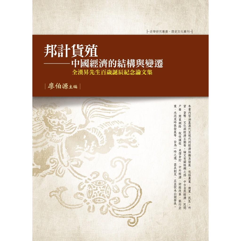 《邦計貨殖:中國經濟的結構與變遷 全漢昇先生百歲誕辰紀念論文集》/廖伯源主編