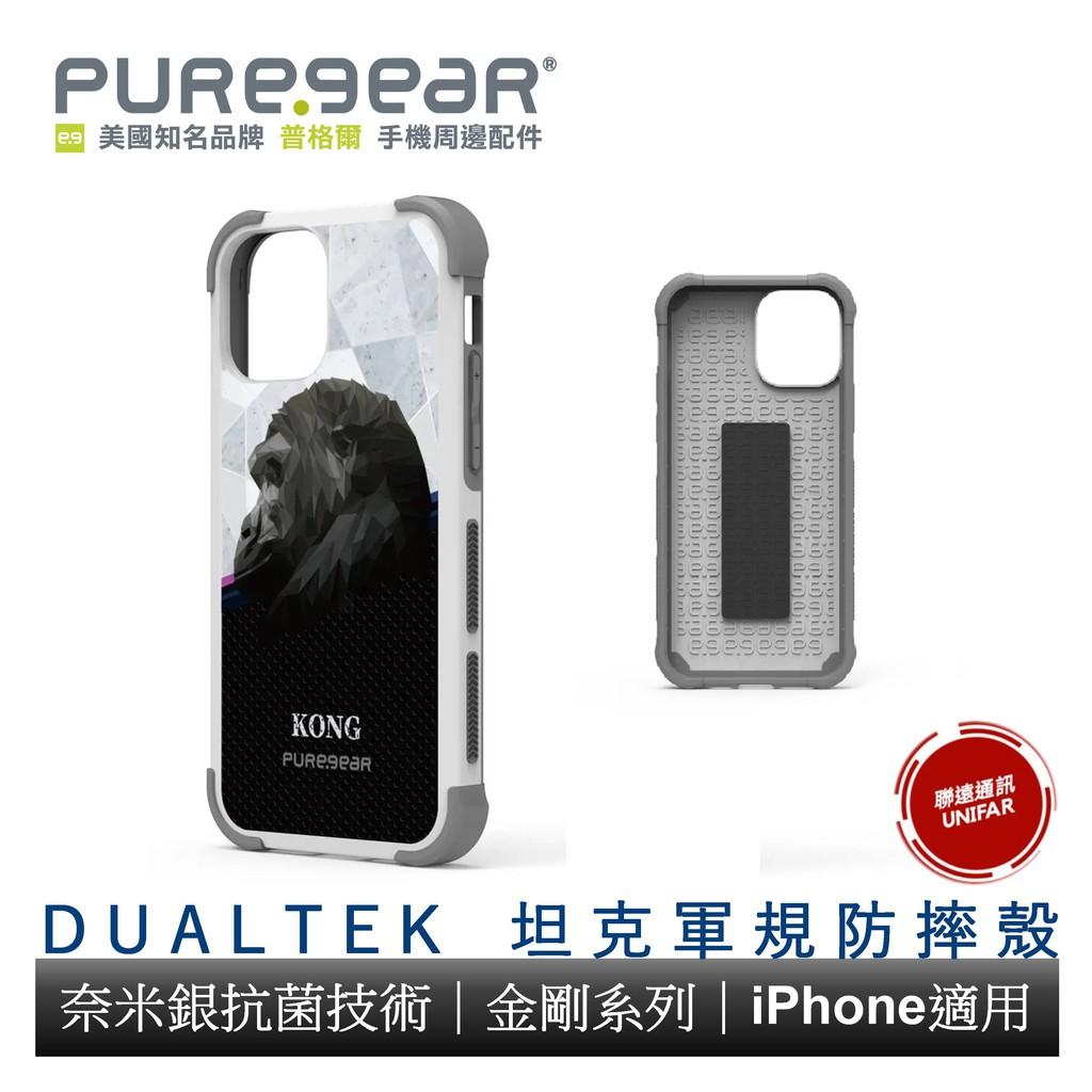 美國 PureGear 普格爾 DUALTEK坦克軍規保護殼 金剛系列 iPhone 全系列 奈米銀抗菌技術 原廠公司貨