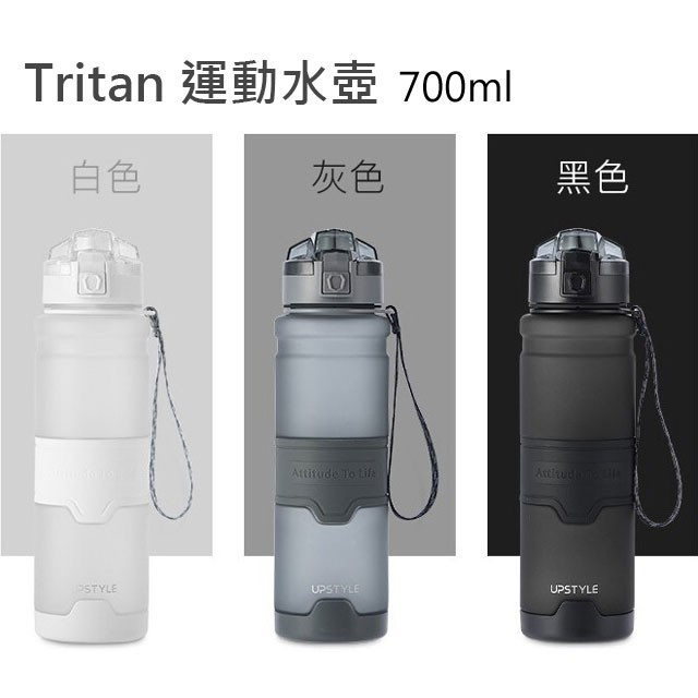 UPSTYLE Tritan材質 彈蓋運動水杯 700ml/1000ml 運動水壺 密封防漏 超大容量