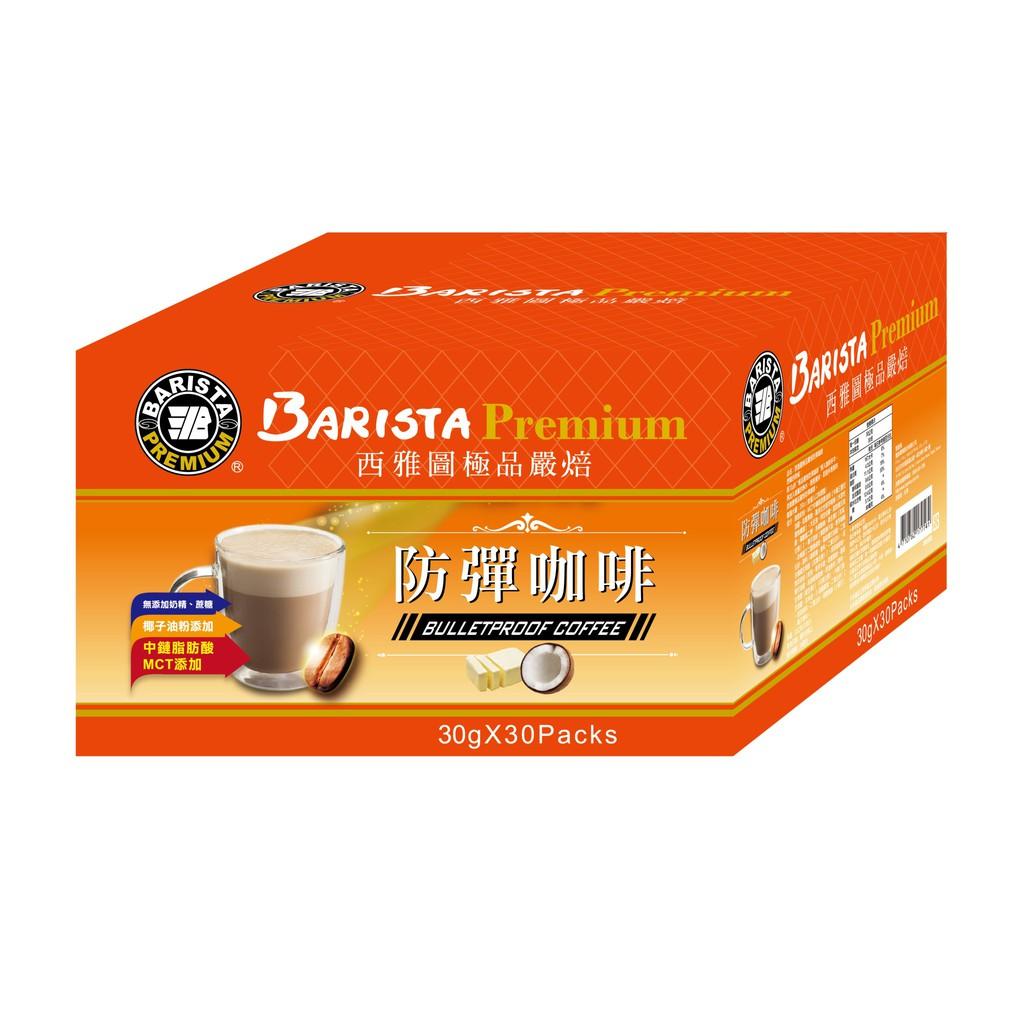 【西雅圖】極品嚴焙防彈咖啡30gx30入/盒(MCT生酮飲食)