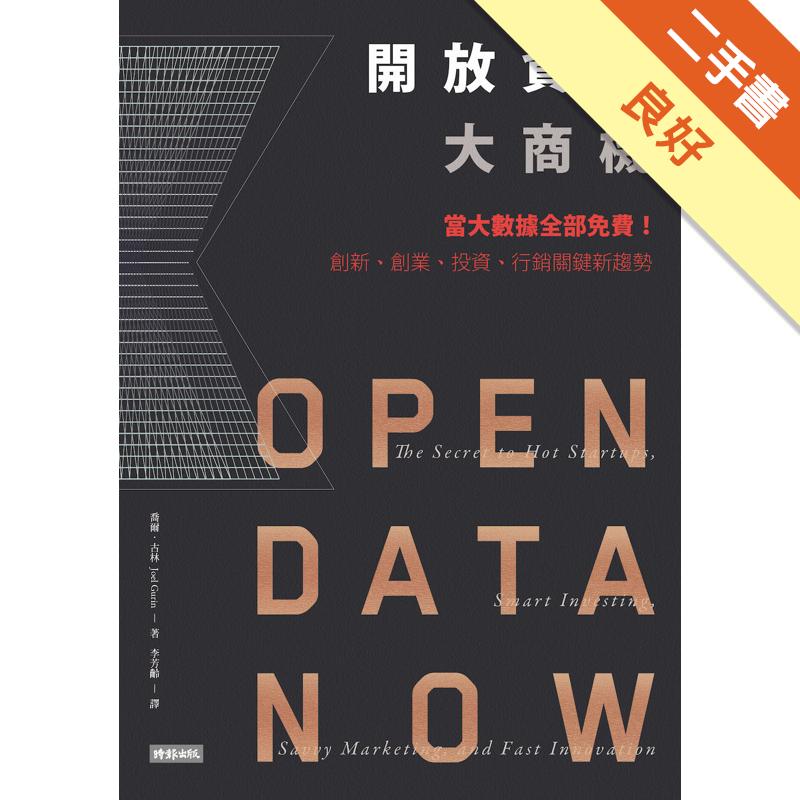 開放資料大商機:當大數據全部免費!創新、創業、投資、行銷關鍵新趨勢[二手書_良好]4765