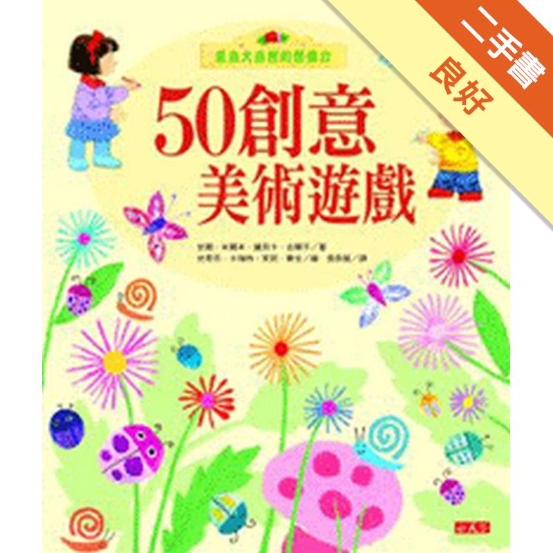50創意美術遊戲[二手書_良好]8460