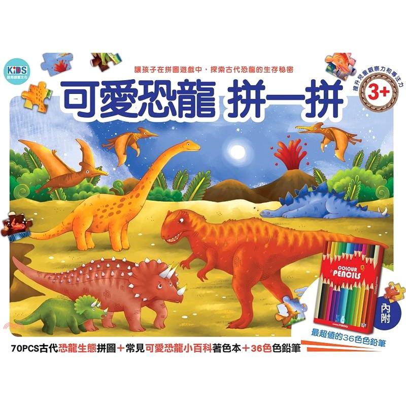 《啟得創意文化》可愛恐龍拼一拼[79折]