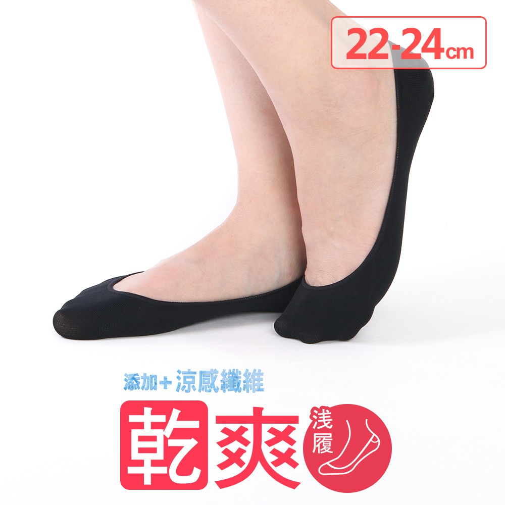 瑪榭 乾爽 超細纖維隱形襪-素面 (22~24cm) MS-21905