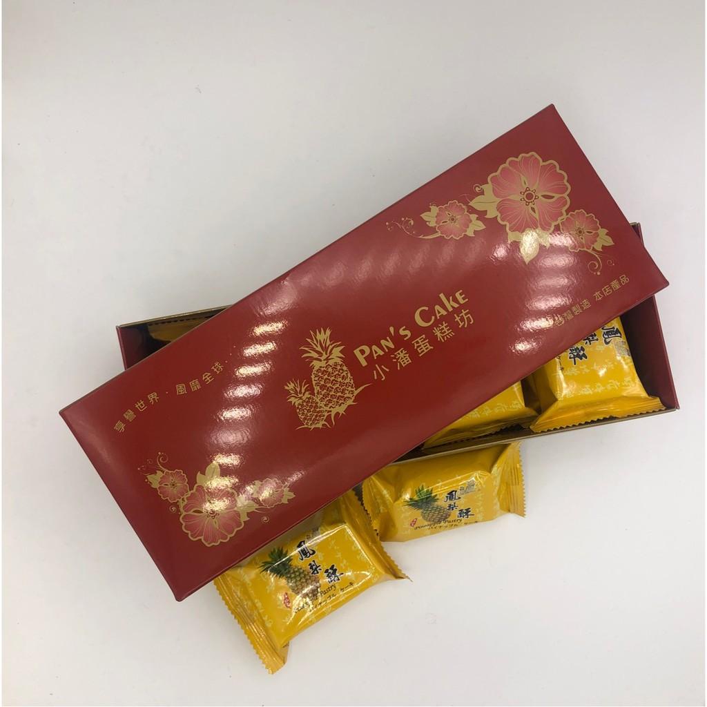 [下單即購]【小潘蛋糕坊】小潘鳳梨酥 12入(單片包裝|無提袋)   板橋名店 最新鮮 精緻包裝 預購