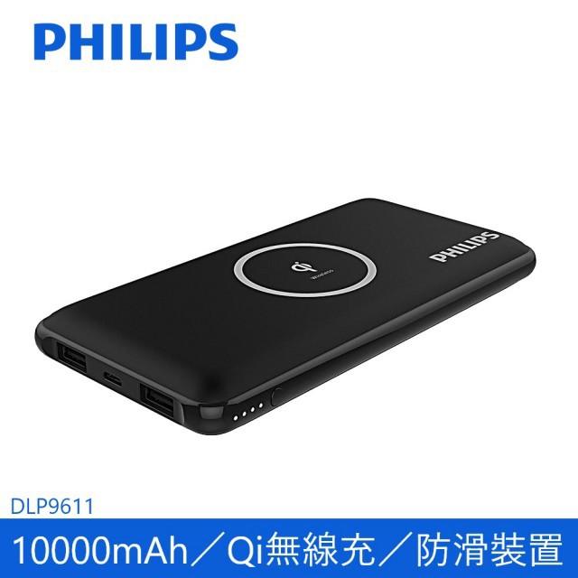 Philips 飛利浦 10000mAh Qi 無線充電 行動電源 DLP9611